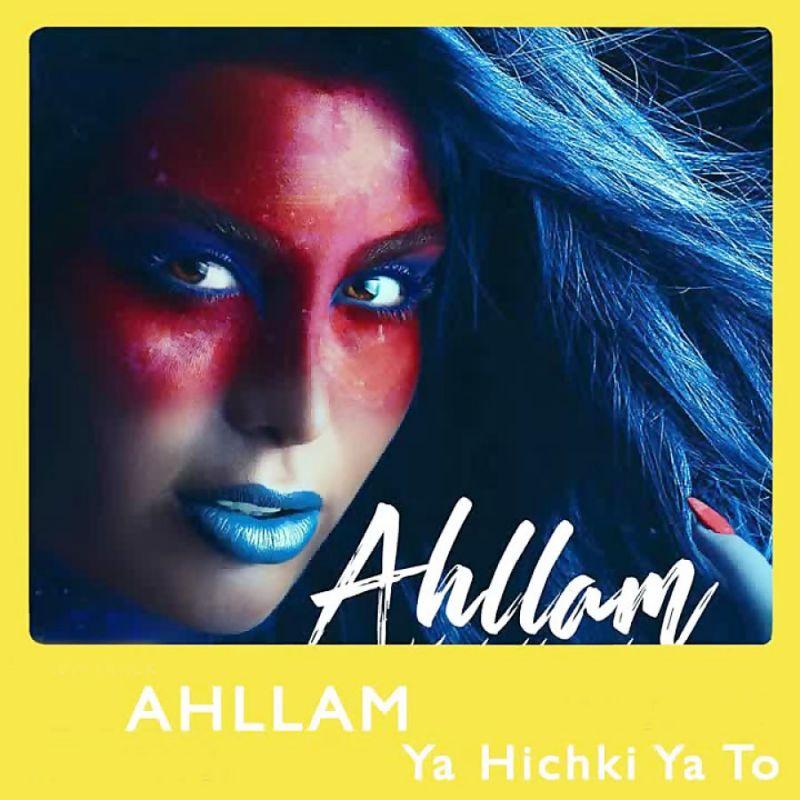 متن آهنگ یا هیچکی یا تو از احلام (Ya Hichki Ya To | Ahllam)