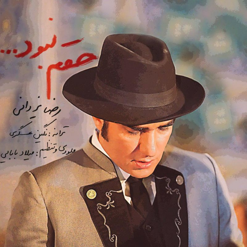 متن آهنگ این حقم نبود از رضا یزدانی ( Yazdani | In Hagham Nabod)
