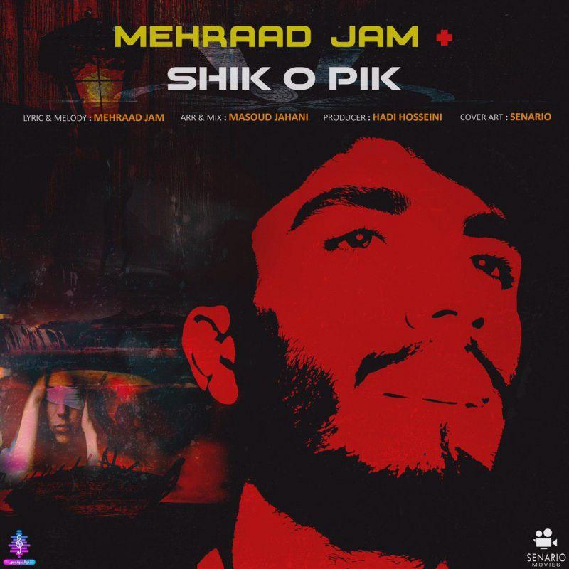 متن آهنگ مهراد جم به نام شیک و پیک (Mehrad Jam | Shiko Pik)
