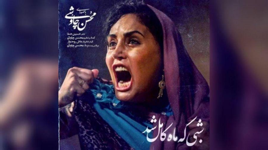 متن آهنگ شبی که ماه کامل شد از محسن چاوشی