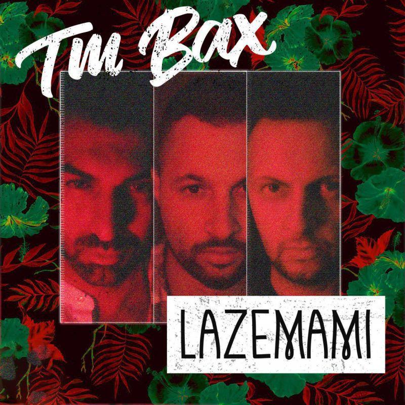 تکست متن آهنگ لازممی از تی ام بکس (TM Bax | Lazemami)