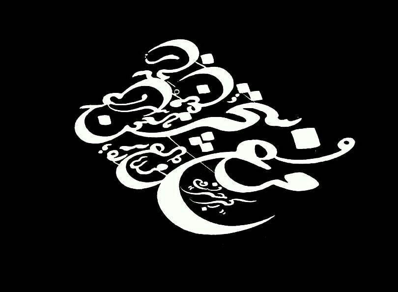 متن کامل آهنگ زیبا و خاطره انگیز مرغ سحر ناله سحر کن از