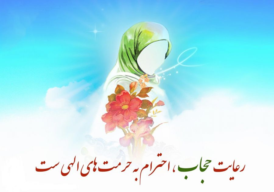 ۴۴ متن و پیام تبریک روز عفاف و حجاب (محجبه ها فرشته اند)