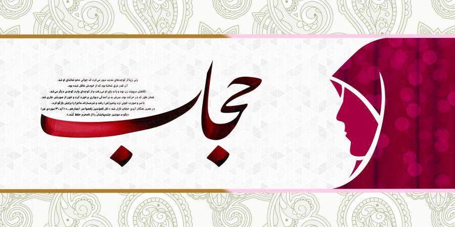 ۴۴ متن و پیام تبریک روز عفاف و حجاب به همسر، مادر و دختر