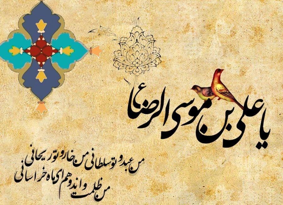 گلچینی از بهترین مولودی های ولادت امام رضا سید رضا نریمانی + متن