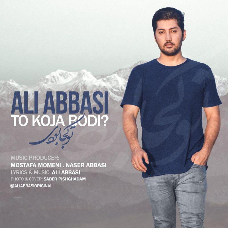 متن آهنگ تو کجا بودی علی عباسی (Ali Abbasi | To Koja Bodi)