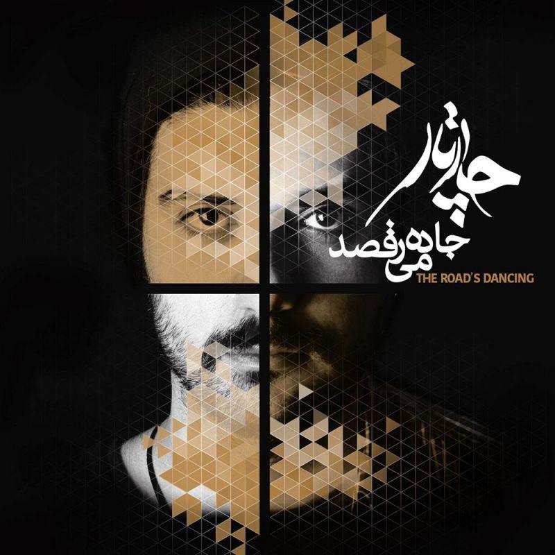 متن آهنگ جاده می رقصد از چارتار ( Jadde Miraghsad | Chaartaar)