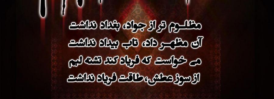 دانلود ۹ نوحه شهادت امام جواد الائمه با مداحی حاج محمدرضا بذری