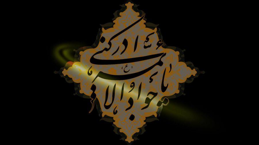 دانلود ۶ نوحه شهادت امام جواد الائمه (محمد تقی) از حاج میثم مطیعی