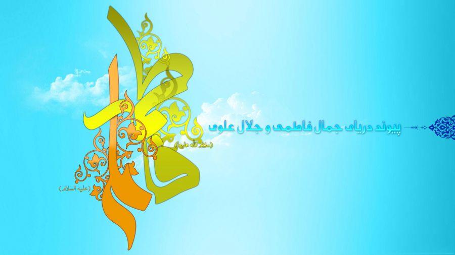 آهنگ مولودی ازدواج علی (ع) و فاطمه (س) از حسین و محمدرضا طاهری