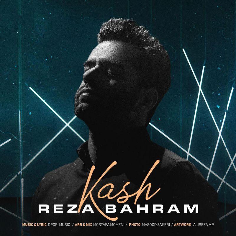 متن آهنگ کاش از رضا بهرام (Reza Bahram   Kash)