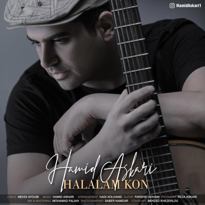 متن آهنگ حلالم کن از حمید عسکری (Hamid Askari | Halalam Kon)