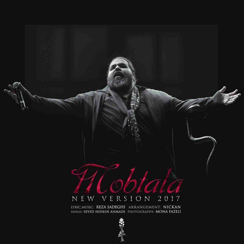 متن آهنگ مبتلا از رضا صادقی (Reza Sadeghi | Mobtala)