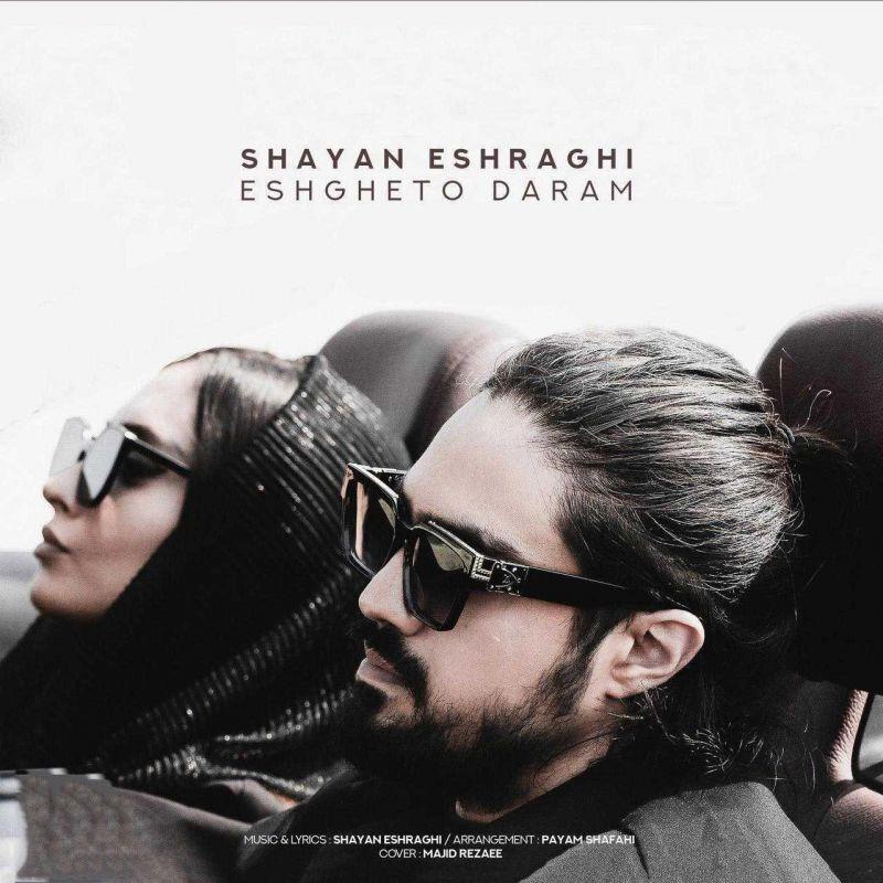 متن آهنگ عشقتو دارم شایان اشراقی (Shayan Eshraghi Eshgheto Daram)