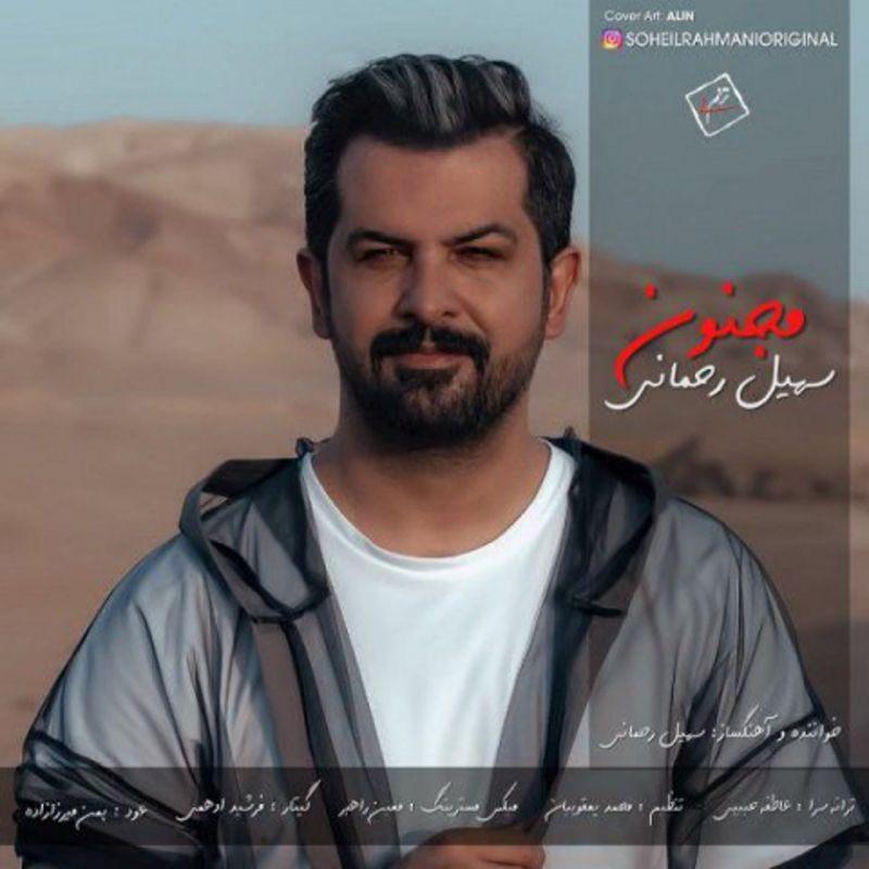 متن آهنگ مجنون از سهیل رحمانی (soheil Rahmani | Majnoon)