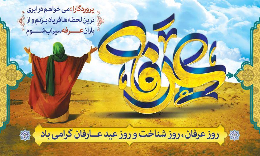 دانلود، متن (خط درشت) و ترجمه دعای روز عرفه با نوای مداحان عربی