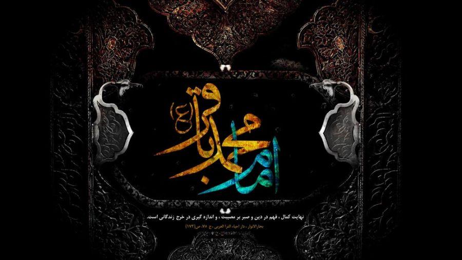 ۱۲ مداحی شهادت امام محمد باقر (مداح معروف حاج محمود کریمی)