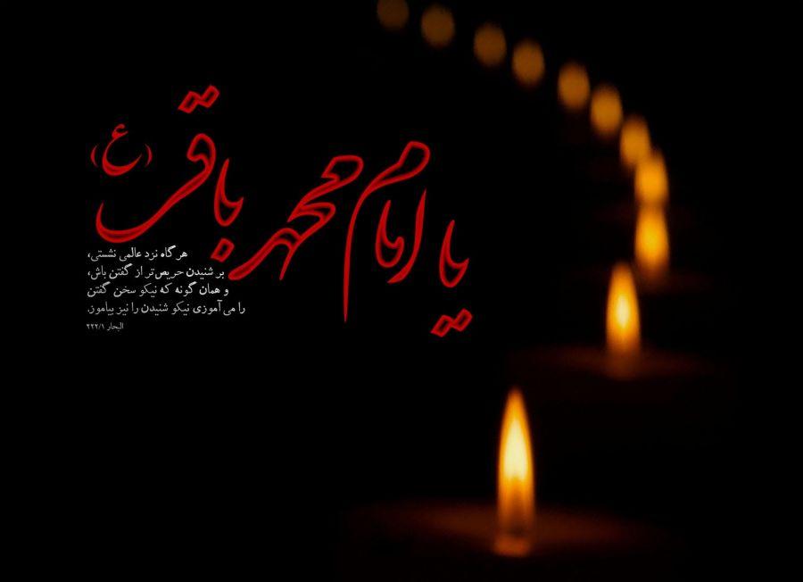 ۱۱ متن مداحی گلچین شده به مناسبت شهادت امام محمد باقر
