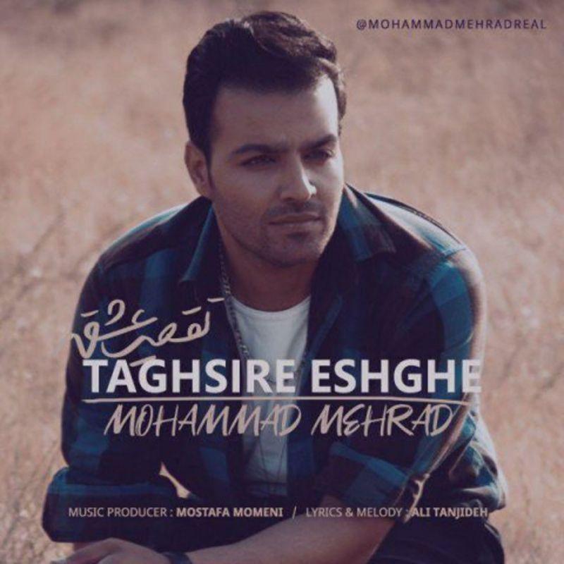 متن آهنگ محمد مهراد تقصیر عشق (Mohammad Mehrad  Taghsire Eshghe)