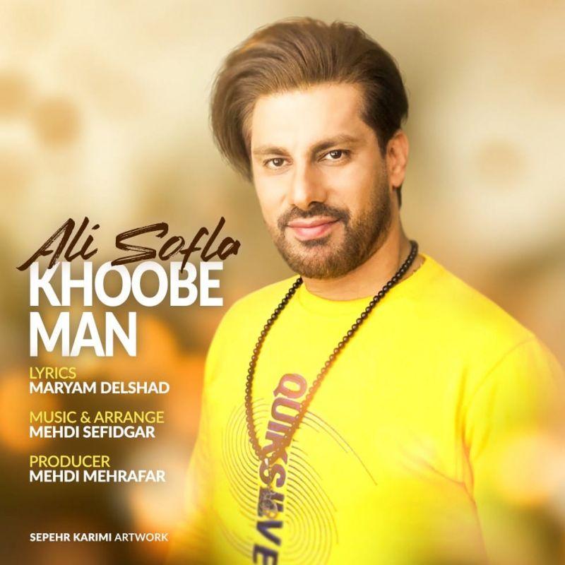 متن آهنگ خوب من از علی کرمی (Ali Karami | Khoobe Man)