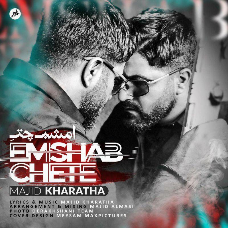 متن آهنگ امشب چته از مجید خراطها ( Majid Kharatha | Emshab Chete)