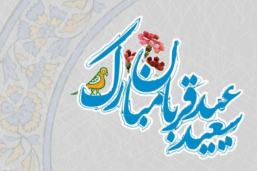 داستان آموزنده ویژه کودکان به مناسبت عید سعید قربان (صوتی)