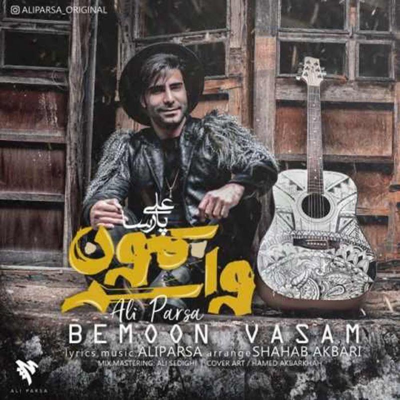 متن آهنگ بمون واسم از علی پارسا (Ali Parsa | Bemoon Vasam)