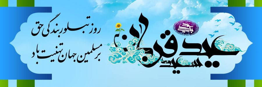 ۶ شعر گلچین شده زیبا به مناسبت فرا رسیدن عید قربان