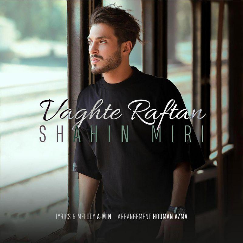 متن آهنگ وقت رفتن از شاهین میری (Shahin Miri | Vaghte Raftan)