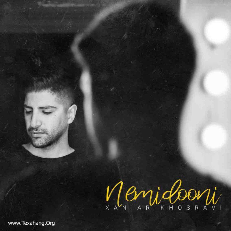 متن آهنگ نمیدونی از زانیار خسروی (Xaniar | Khosravi Nemidooni)