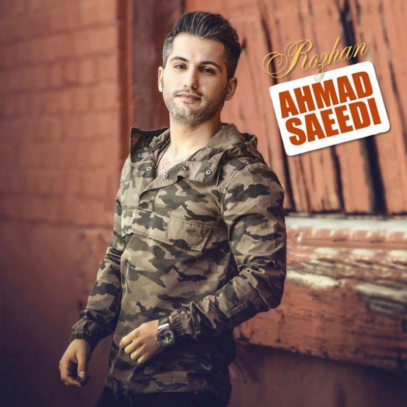 متن آهنگ احمد سعیدی به نام روژان (Ahmad Saeedi | Rozhan)