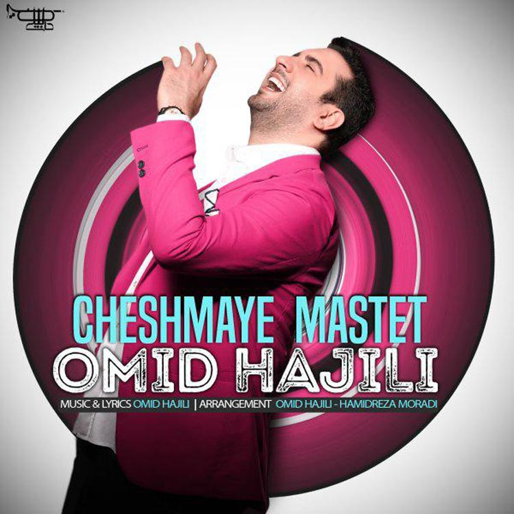 متن آهنگ چشمای مستت امید حاجیلی ( Omid Hajili   Cheshmaye Maste )