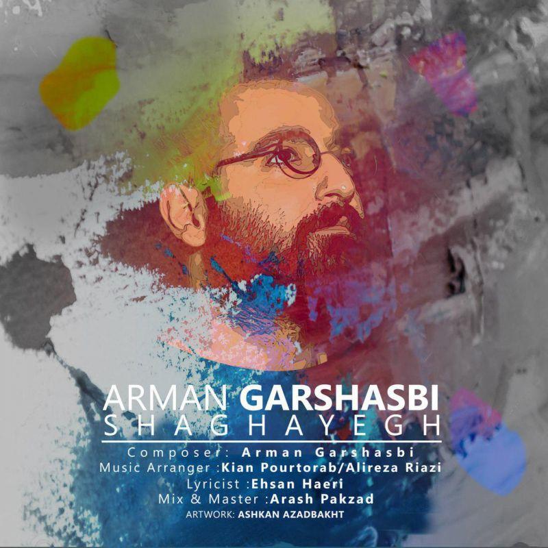 متن آهنگ شقایق از آرمان گرشاسبی (Arman Garshasbi | Shaghayegh)
