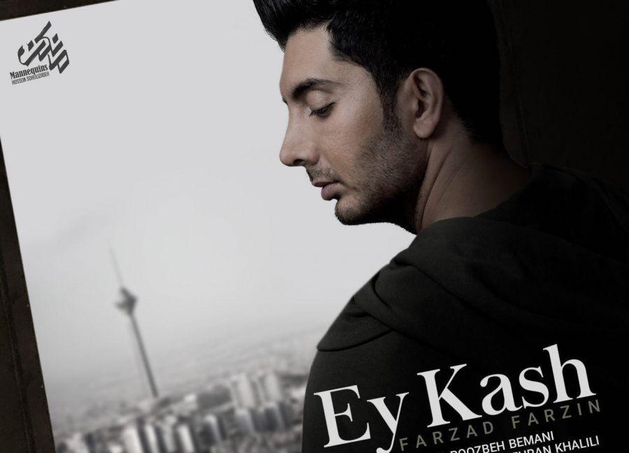متن آهنگ ای کاش از فرزاد فرزین (Farzad Farzin | Ey Kash)