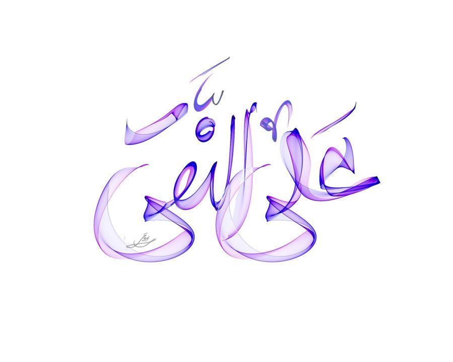 دانلود مدیحه  و مولودی به مناسبت ولادت امام هادی (علی النقی)