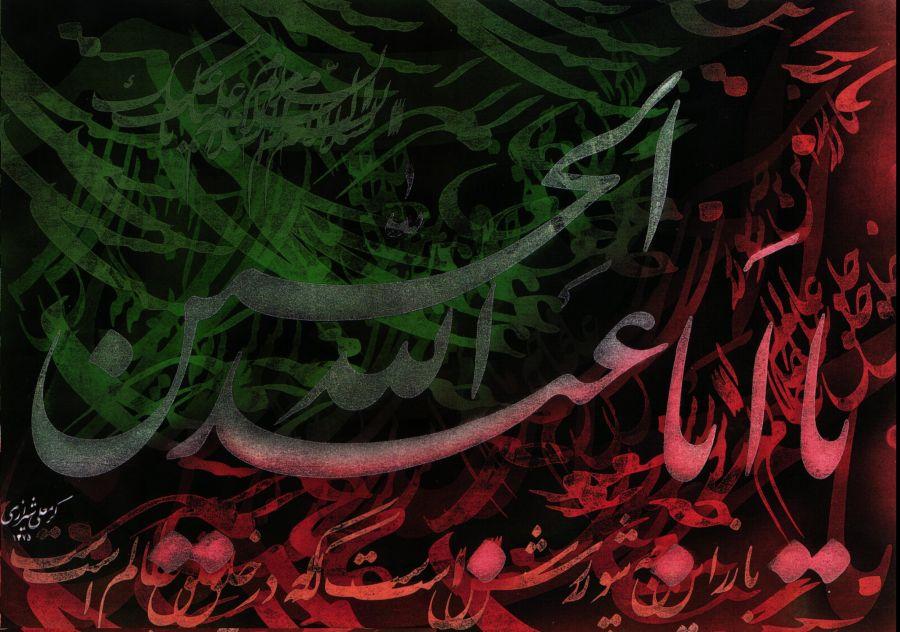 دانلود ۵۸ نوحه سینه زنی دوضرب و واحد بوشهری با مداحی حسین فرخی