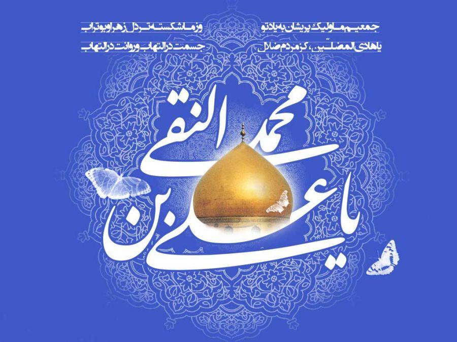 متن های مدیحه گلچین شده به مناسبت ولادت امام علی النقی الهادی (ع)