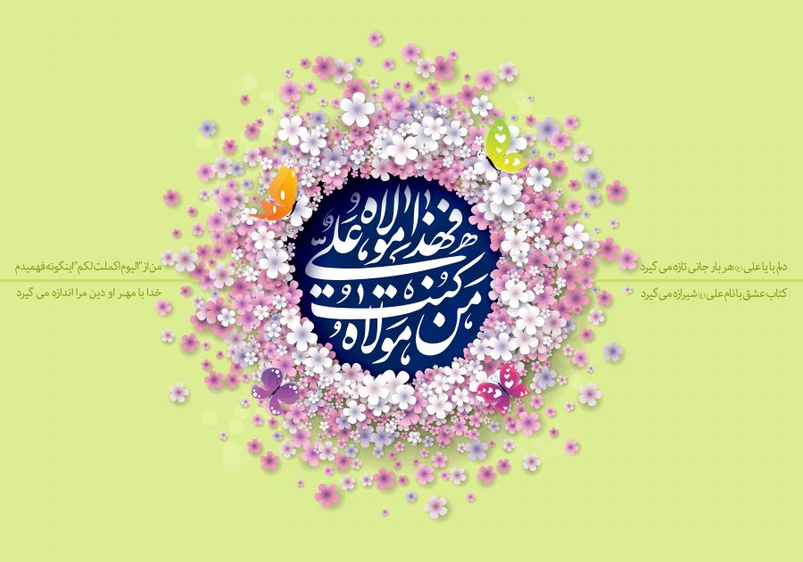 ۱۵ متن مولودی زیبا و جدید عید غدیر در سبک های (مدیحه، شور و سرود)