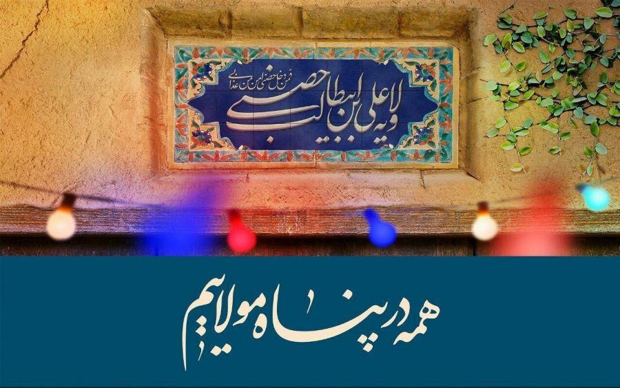 دانلود باکیفیت ترین مولودی و سرود عید غدیر از سید رضا نریمانی