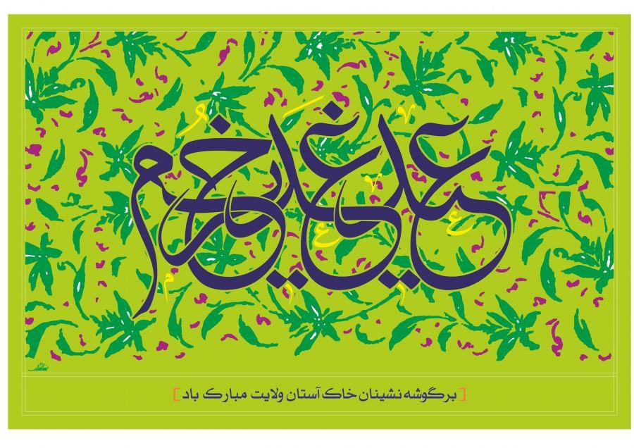 دانلود ۱۱ مولودی و سرود عید غدیر از مداح اصفهانی حاج مهدی رعنایی
