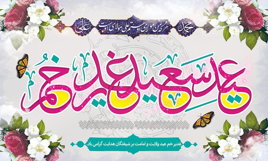 بهترین و باکیفیت ترین گالری عکس پروفایل عید غدیر (۹۸)