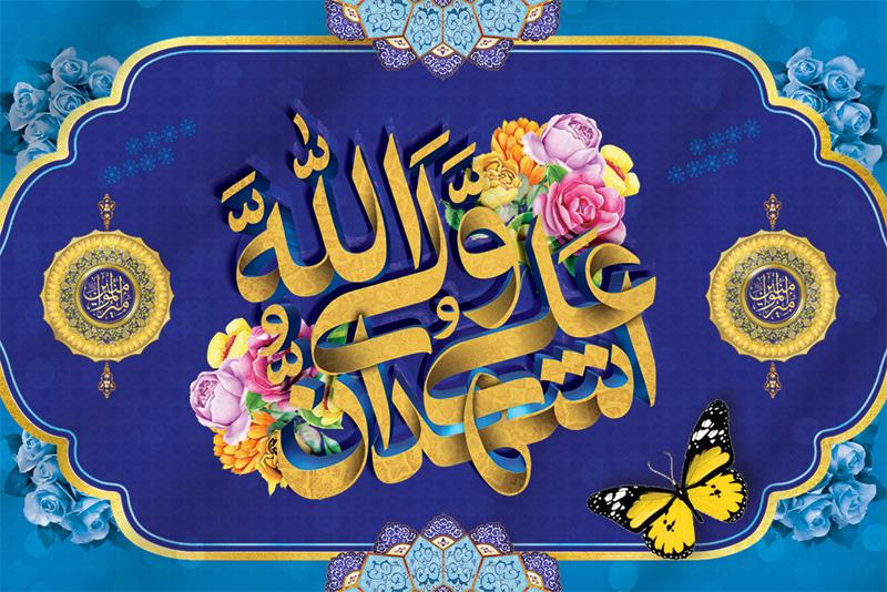 جدیدترین، خاص ترین و باکیفیت ترین عکس پروفایل عید غدیر سال ۱۳۹۸