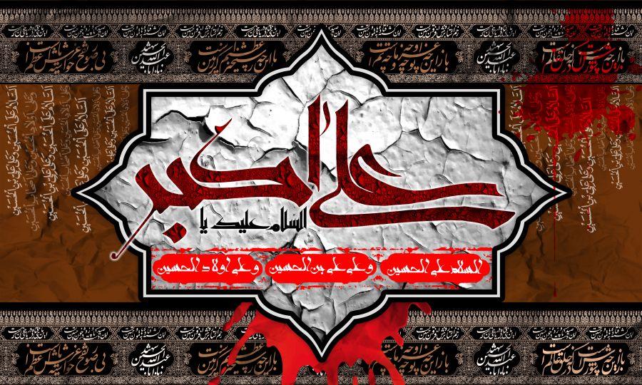 دانلود مداحی حاج محمدرضا بذری   شهادت علی اکبر (شب هشتم محرم)