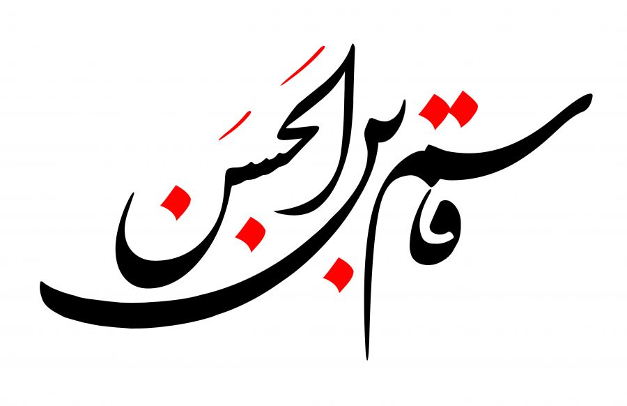جدیدترین روضه و نوحه شب ششم محرم دهه اول از مداح حاج محمود گرجی
