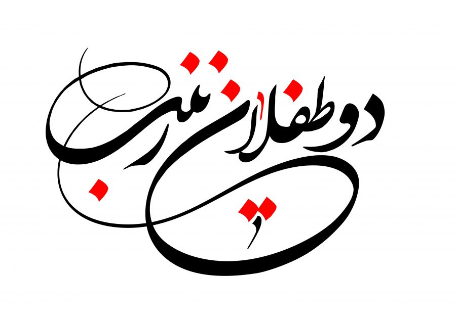 ۴۵ روضه و نوحه گلچین شده جدید شب چهارم محرم از مداحان معروف
