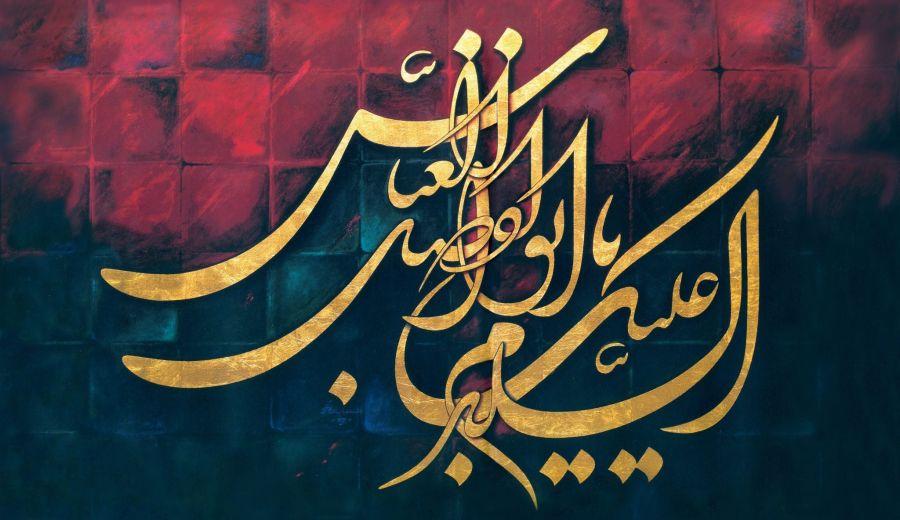 مداحی تاسوعا، جدیدترین نوحه و روضه از حاج محمد یزدخواستی