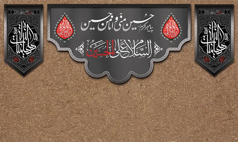 متن مداحی نوحه شب اول محرم  از حاج حسین سازور و سید مهدی میرداماد