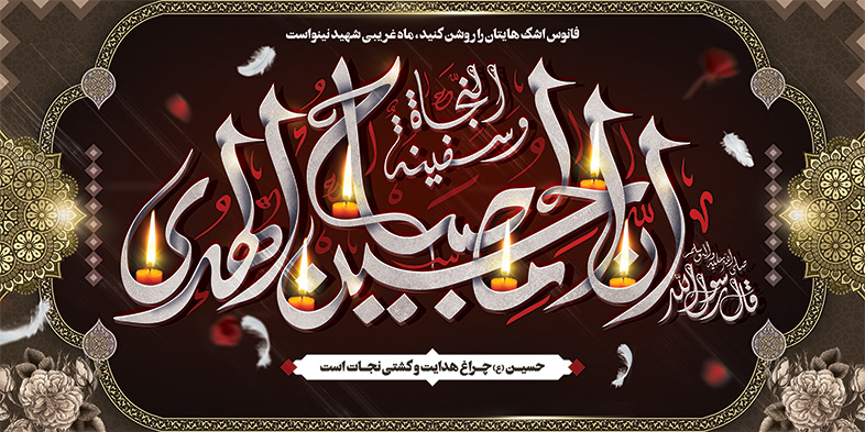 ۸ متن مناجات، روضه و نوحه سینه زنی شب اول محرم از سید رضا نریمانی
