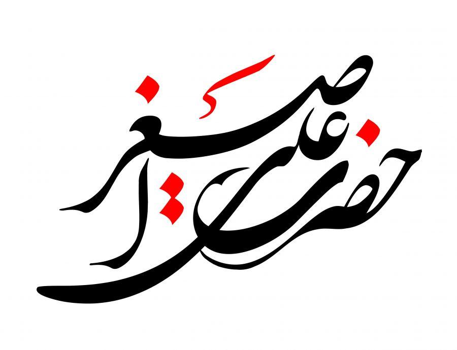 ۱۳ متن روضه و نوحه سینه زنی هفتم محرم شهادت علی اصغر از جواد مقدم