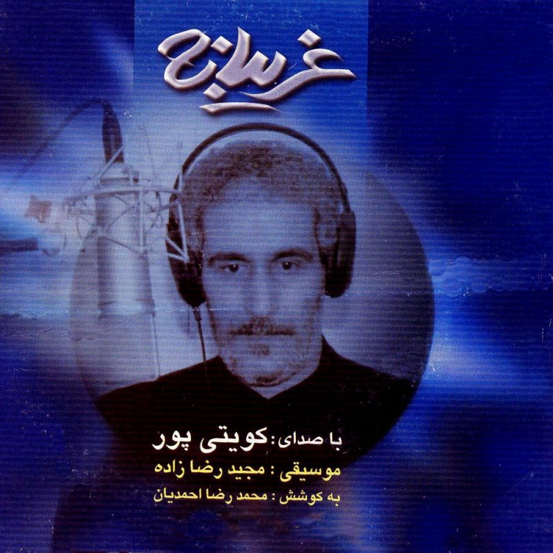 دانلود آهنگهای آلبوم غریبانه ۱ با صدای گرم و دلنشین کویتی پور
